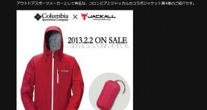 コロンビア×ジャッカルのWネームジャケット第4弾が発売