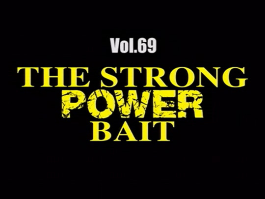 THE STRONG POWER BAIT Vol.69
