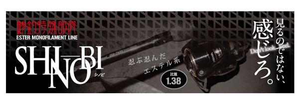 TICTからアジング特化型ライン「SHINOBI(シノビ)」誕生!極細モノフィラメントライン
