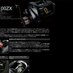DR-100ZXの詳細発表