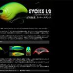 イヴォーク1.2製品ページ公開