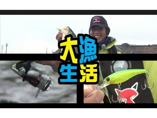 大漁生活Vol.70が公開