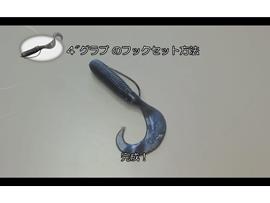 グラブ・イモグラブフックセット動画