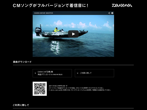 ダイワCM曲ダウンロードサイト公開