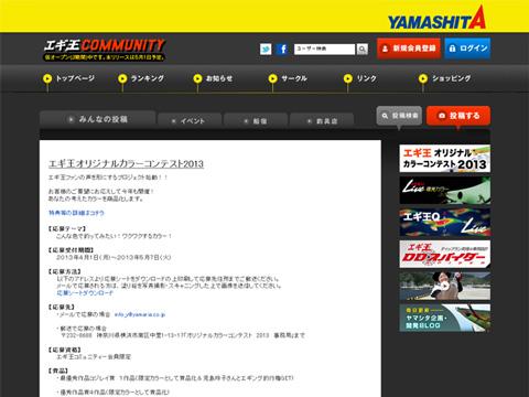 エギ王オリジナルカラーコンテスト2013開催中