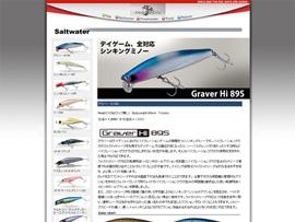 Graver Hi 89S発売