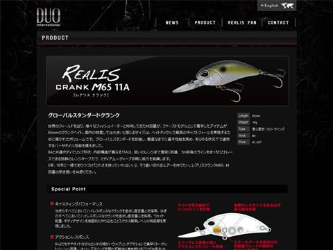 レアリスクランク M65 11A発売