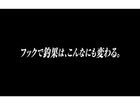 流儀流Vol.10「春のハードベイト戦略@旧吉野川水系・おかっぱり/木村建太 」公開4