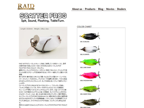 SCATTER FROG製品ページ