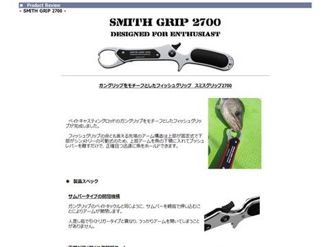 スミスグリップ2700が登場
