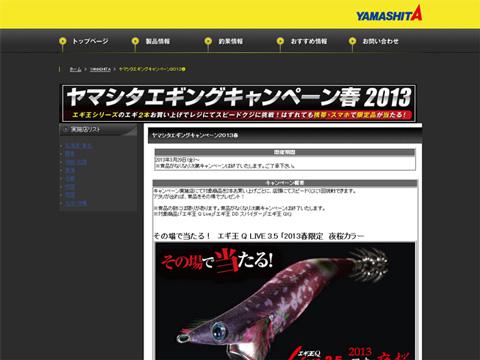 ヤマシタエギングキャンペーン春2013開催中