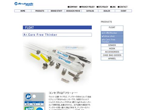 Ar.キャロ フリーシンカー製品ページ公開