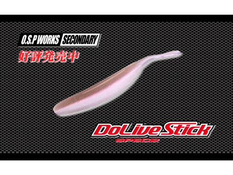 O.S.P「ドライブスティック SPEC2」解説動画_001