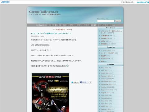 レボLTZ、LT用「BFC930PRO」お披露目