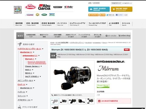 モラムZXマグ製品ページ公開