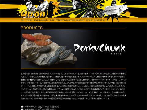 ポーキーチャンク製品ページ