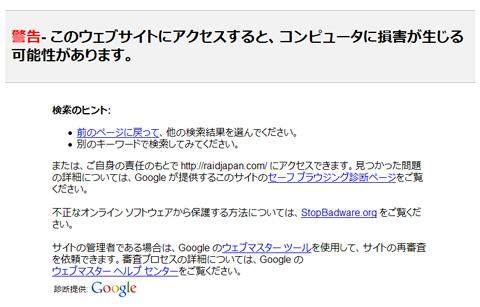 レイドジャパンHP警告_001