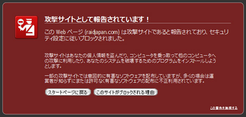 レイドジャパンHP警告_003