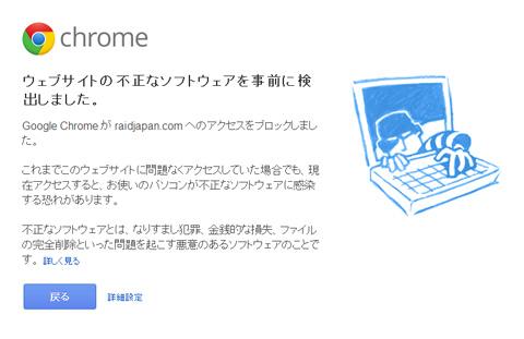 レイドジャパンHP警告_004