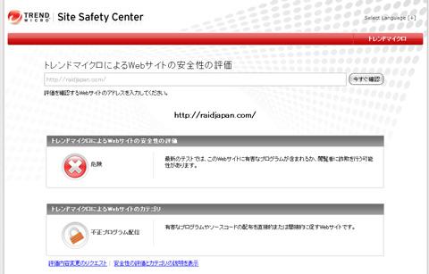 レイドジャパンHP警告_005