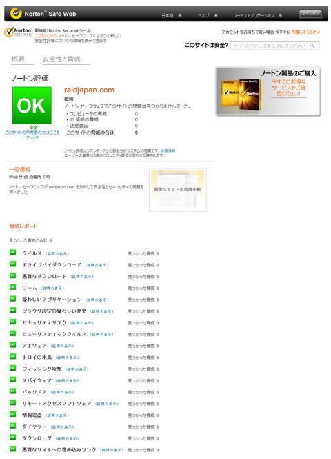 レイドジャパンHP警告_006