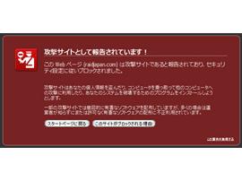 レイドジャパンHP警告_007