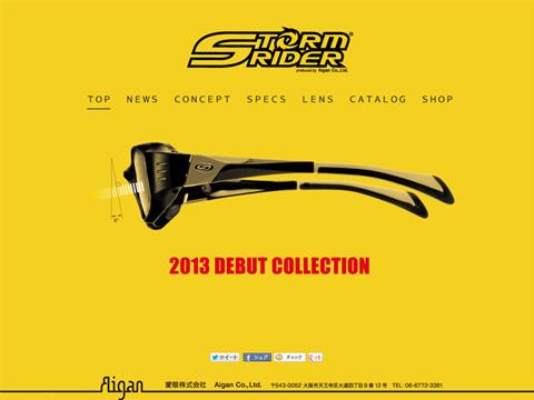 ストームライダー発売_001