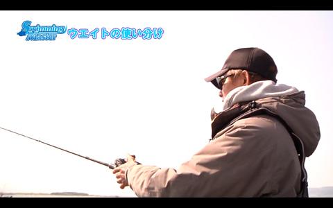 スイミングマスター実釣動画_003