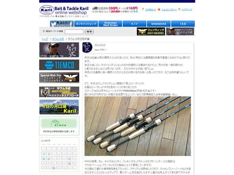 """テクナPMXの""""NEW""""プロトモデル公開"""