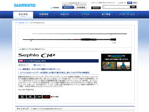 ロッド「セフィアCI4+」製品ページ公開