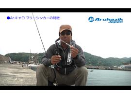 Ar.キャロ フリーシンカー解説動画公開