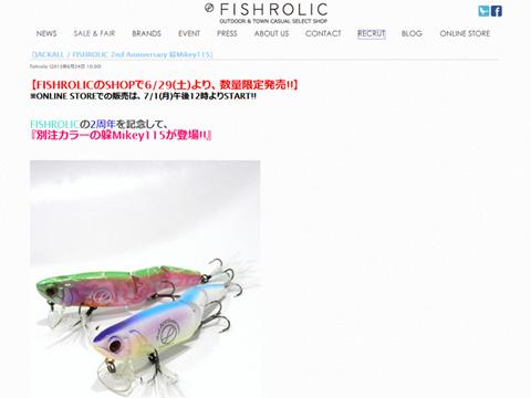 FISHROLIC別注カラー「躱マイキー115」数量限定発売