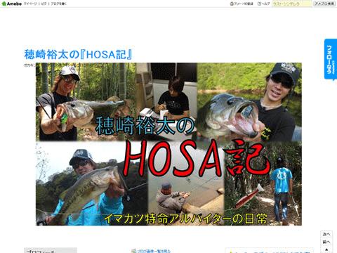 釣り禁止の野池での釣りが発覚した穂崎裕太さんがブログ再開