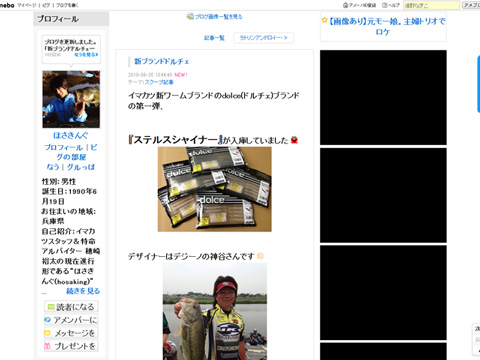 dolce第1弾ワーム「ステルスシャイナー」公開