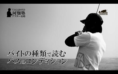 河畑塾アフター攻略_002
