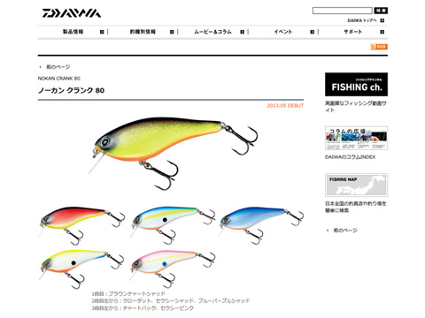 ダイワ「ノーカン クランク 80」発売