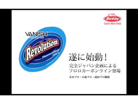 バニッシュ・レボリューション発売