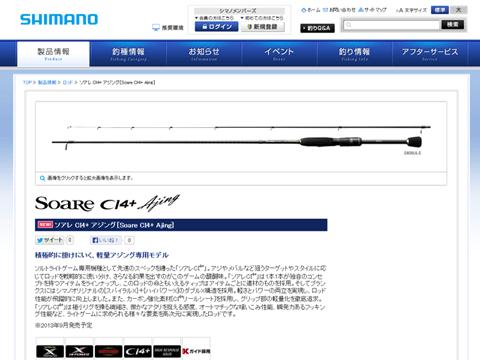 シマノ ソアレ CI4+ アジング公開