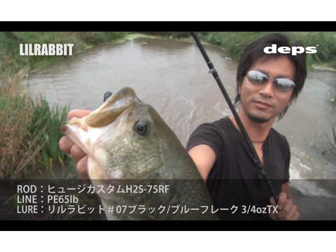 【動画】 deps「リルラビット」でビッグバスをキャッチ