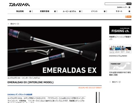 エギングロッドの最高峰 ダイワ「エメラルダス EX」に新機種登場