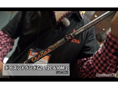 ジャッカル「トランポ G2」発売