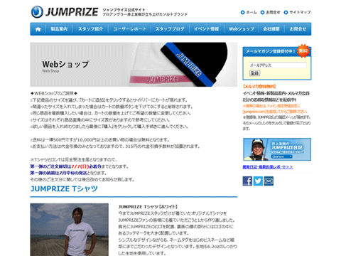 JUMPRIZE「Webショップ」がオープン