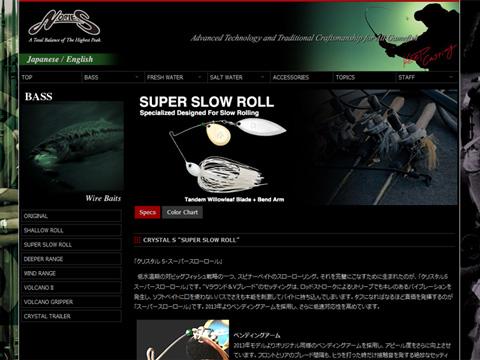 """ノリーズ「クリスタルS""""スーパースローロール""""」がリニューアルして発売!"""