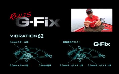 DUO「レアリス バイブレーション G-Fix」発売(動画あり)_002