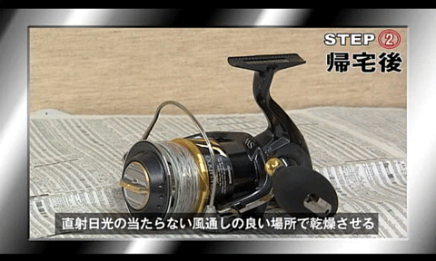 スピニングリールのメンテナンス方法_003