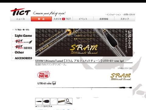 TICT「UTR-61-one lgd」製品ページ公開