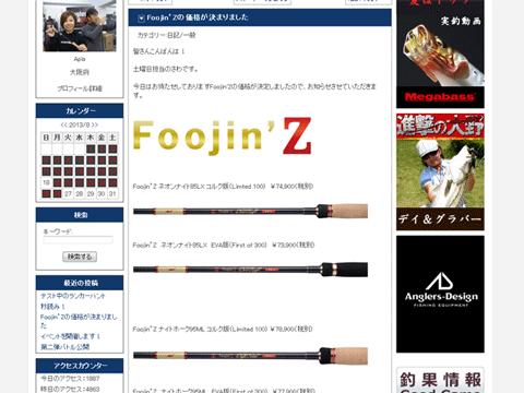 アピア Foojin'Z(フージンZ)の価格が発表――AGSガイド採用ロッド