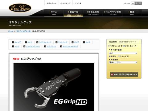 エバーグリーンのフィッシュグリップ「EGグリップ HD」発売