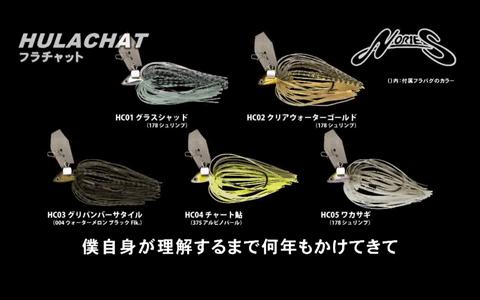 田辺哲男のアンサー ノリーズ「フラチャット」発売_004