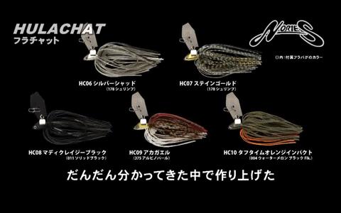 田辺哲男のアンサー ノリーズ「フラチャット」発売_005